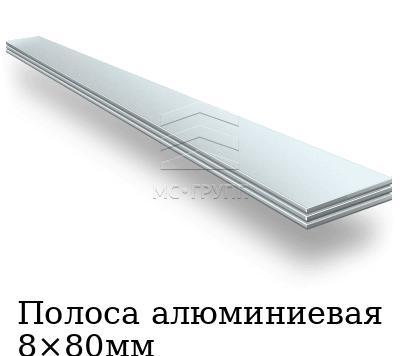 Полоса алюминиевая 8×80мм, марка АД31Т1