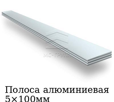 Полоса алюминиевая 5×100мм, марка АД31Т1