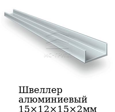 Швеллер алюминиевый 15×12×15×2мм, марка АД31Т1