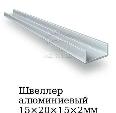 Швеллер алюминиевый 15×20×15×2мм, марка АД31Т1