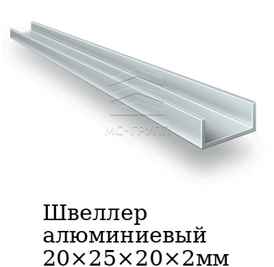 Швеллер алюминиевый 20×25×20×2мм, марка АД31Т1