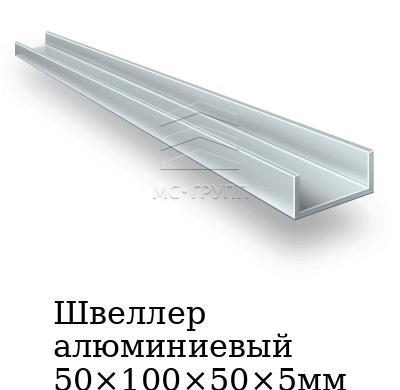 Швеллер алюминиевый 50×100×50×5мм, марка АД31Т1
