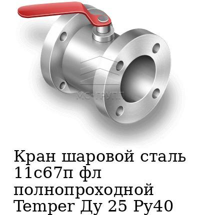 Кран шаровой сталь 11с67п фл полнопроходной Temper Ду 25 Ру40
