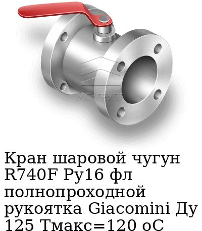 Кран шаровой чугун R740F Ру16 фл полнопроходной рукоятка Giacomini Ду 125 Тмакс=120 оС