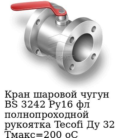 Кран шаровой чугун BS 3242 Ру16 фл полнопроходной рукоятка Tecofi Ду 32 Тмакс=200 оС