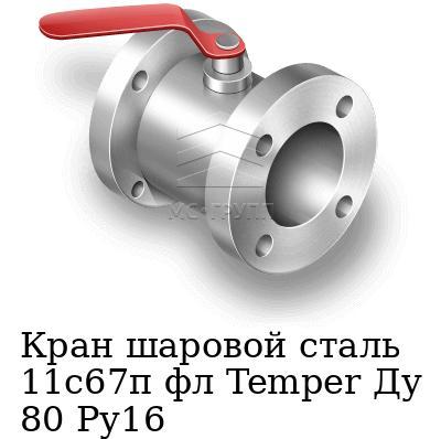 Кран шаровой сталь 11с67п фл Temper Ду 80 Ру16