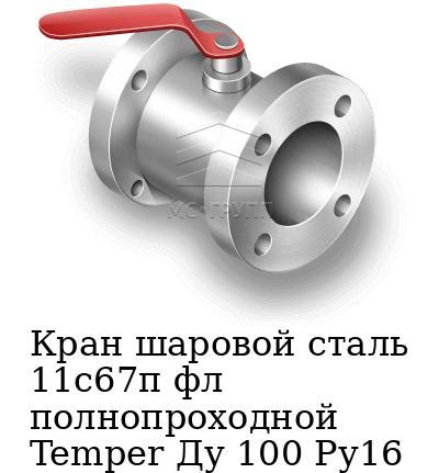Кран шаровой сталь 11с67п фл полнопроходной Temper Ду 100 Ру16