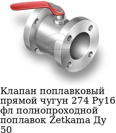Клапан поплавковый прямой чугун 274 Ру16 фл полнопроходной поплавок Zetkama Ду 50