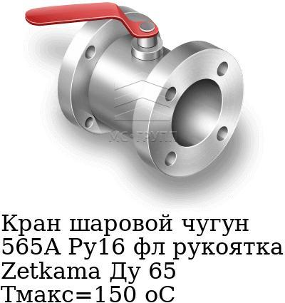 Кран шаровой чугун 565A Ру16 фл рукоятка Zetkama Ду 65 Тмакс=150 оС