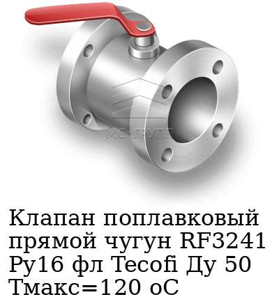 Клапан поплавковый прямой чугун RF3241 Ру16 фл Tecofi Ду 50 Тмакс=120 оС