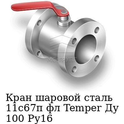 Кран шаровой сталь 11с67п фл Temper Ду 100 Ру16