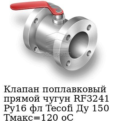 Клапан поплавковый прямой чугун RF3241 Ру16 фл Tecofi Ду 150 Тмакс=120 оС