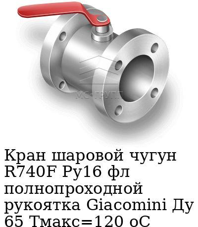 Кран шаровой чугун R740F Ру16 фл полнопроходной рукоятка Giacomini Ду 65 Тмакс=120 оС