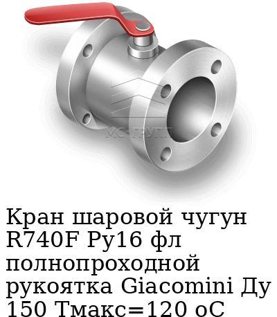 Кран шаровой чугун R740F Ру16 фл полнопроходной рукоятка Giacomini Ду 150 Тмакс=120 оС