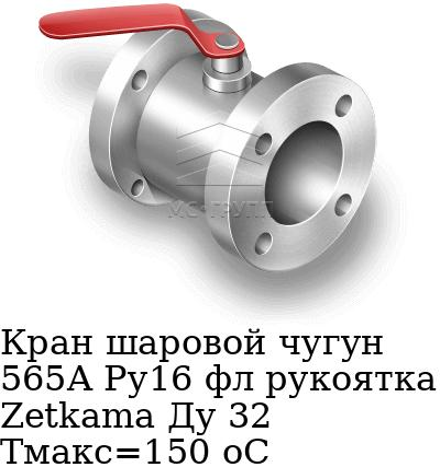 Кран шаровой чугун 565A Ру16 фл рукоятка Zetkama Ду 32 Тмакс=150 оС
