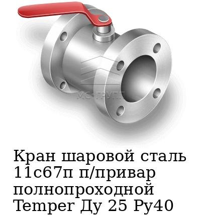 Кран шаровой сталь 11с67п п/привар полнопроходной Temper Ду 25 Ру40