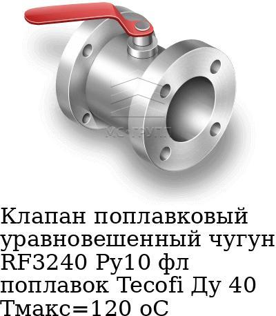 Клапан поплавковый уравновешенный чугун RF3240 Ру10 фл поплавок Tecofi Ду 40 Тмакс=120 оС