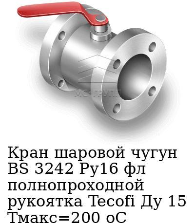 Кран шаровой чугун BS 3242 Ру16 фл полнопроходной рукоятка Tecofi Ду 15 Тмакс=200 оС