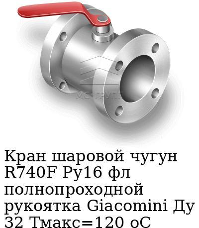 Кран шаровой чугун R740F Ру16 фл полнопроходной рукоятка Giacomini Ду 32 Тмакс=120 оС
