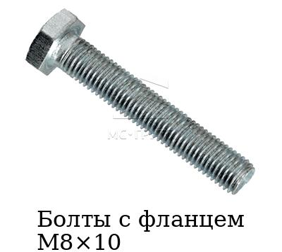 Болты с фланцем М8×10 оцинкованные с полной резьбой, стандарт DIN 933, класс прочности 8.8, ГОСТ 7798-70, ГОСТ 7805-70