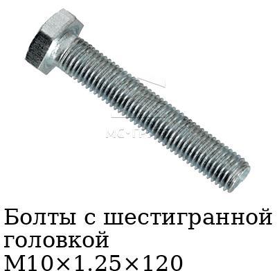 Болты с шестигранной головкой М10×1.25×120 с мелким шагом резьбы (hex), стандарт DIN 960, класс прочности 8.8