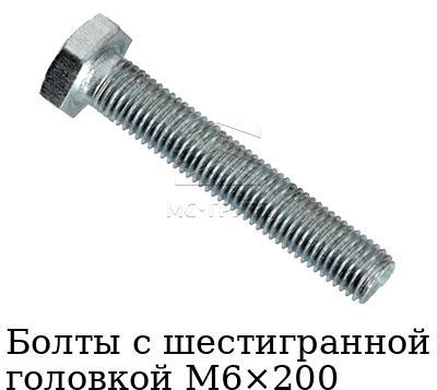 Болты с шестигранной головкой М6×200 с неполной резьбой без покрытия, стандарт DIN 931, класс прочности 5.8, ГОСТ 7798-70, ГОСТ 7805-70