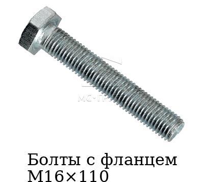Болты с фланцем М16×110 с полной резьбой без покрытия, стандарт DIN 933, класс прочности 10.9, ГОСТ 7798-70, ГОСТ 7805-70