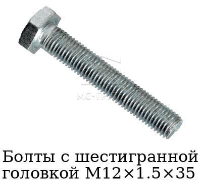 Болты с шестигранной головкой М12×1.5×35 с мелким шагом резьбы (hex), стандарт DIN 961, класс прочности 8.8