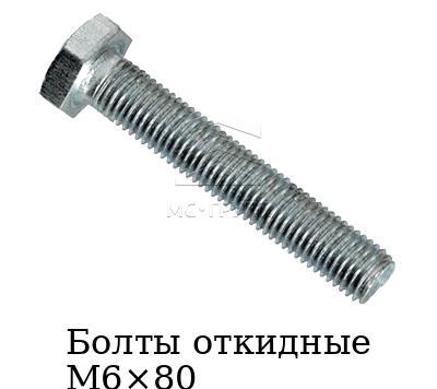 Болты откидные М6×80
