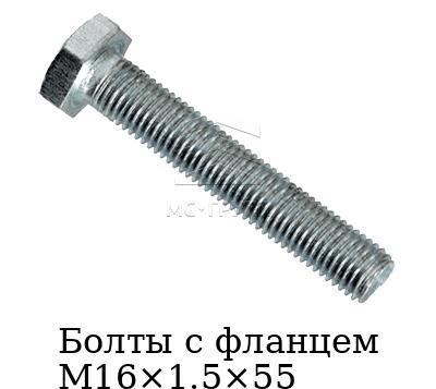 Болты с фланцем М16×1.5×55 с мелким шагом резьбы (hex), стандарт DIN 961, класс прочности 8.8