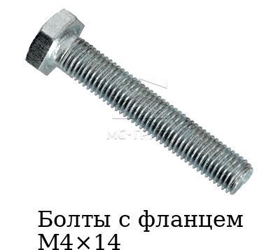 Болты с фланцем М4×14 оцинкованные с полной резьбой, стандарт DIN 933, класс прочности 8.8, ГОСТ 7798-70, ГОСТ 7805-70