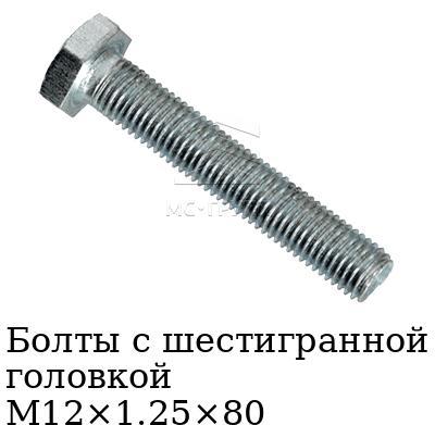 Болты с шестигранной головкой М12×1.25×80 с мелким шагом резьбы (hex), стандарт DIN 961, класс прочности 8.8