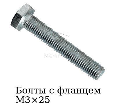 Болты с фланцем М3×25 оцинкованные с полной резьбой, стандарт DIN 933, класс прочности 4.8, ГОСТ 7798-70, ГОСТ 7805-70