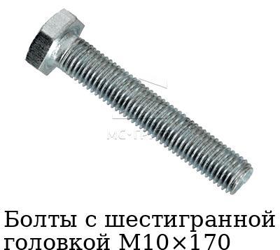 Болты с шестигранной головкой М10×170 с неполной резьбой без покрытия, стандарт DIN 931, класс прочности 8.8, ГОСТ 7798-70, ГОСТ 7805-70