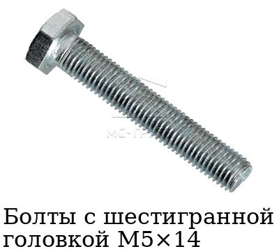 Болты с шестигранной головкой М5×14 оцинкованные с неполной резьбой, стандарт DIN 931, класс прочности 5.8, ГОСТ 7798-70, ГОСТ 7805-70