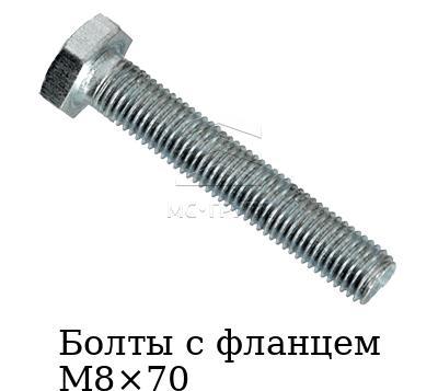 Болты с фланцем М8×70 оцинкованные с полной резьбой, стандарт DIN 933, класс прочности 4.8, ГОСТ 7798-70, ГОСТ 7805-70