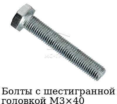 Болты с шестигранной головкой М3×40 оцинкованные с полной резьбой, стандарт DIN 933, класс прочности 8.8, ГОСТ 7798-70, ГОСТ 7805-70