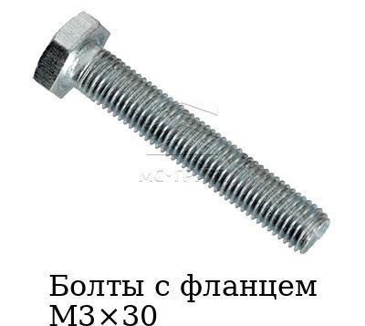 Болты с фланцем М3×30 оцинкованные с полной резьбой, стандарт DIN 933, класс прочности 8.8, ГОСТ 7798-70, ГОСТ 7805-70