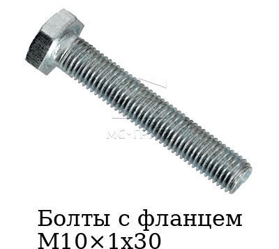 Болты с фланцем М10×1х30 с мелким шагом резьбы (hex), стандарт DIN 961, класс прочности 8.8
