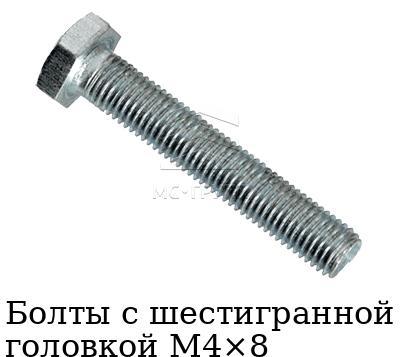 Болты с шестигранной головкой М4×8 оцинкованные с полной резьбой, стандарт DIN 933, класс прочности 8.8, ГОСТ 7798-70, ГОСТ 7805-70