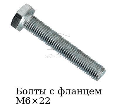 Болты с фланцем М6×22 оцинкованные с полной резьбой, стандарт DIN 933, класс прочности 4.8, ГОСТ 7798-70, ГОСТ 7805-70