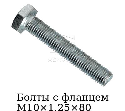 Болты с фланцем М10×1.25×80 с мелким шагом резьбы (hex), стандарт DIN 960, класс прочности 8.8