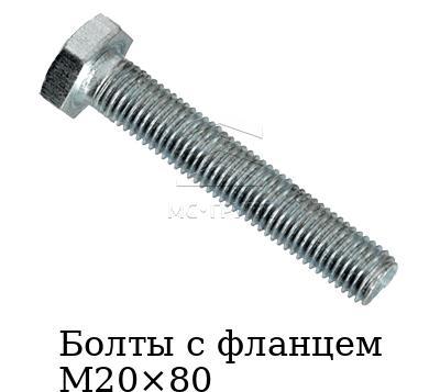 Болты с фланцем М20×80 с полной резьбой без покрытия, стандарт DIN 933, класс прочности 10.9, ГОСТ 7798-70, ГОСТ 7805-70