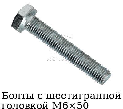 Болты с шестигранной головкой М6×50 оцинкованные с полной резьбой, стандарт DIN 933, класс прочности 8.8, ГОСТ 7798-70, ГОСТ 7805-70