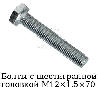 Болты с шестигранной головкой М12×1.5×70 с мелким шагом резьбы (hex), стандарт DIN 960, класс прочности 10.9