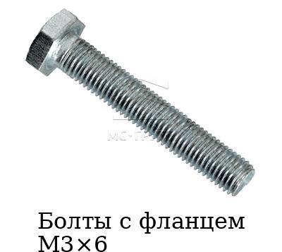 Болты с фланцем М3×6 оцинкованные с полной резьбой, стандарт DIN 933, класс прочности 8.8, ГОСТ 7798-70, ГОСТ 7805-70