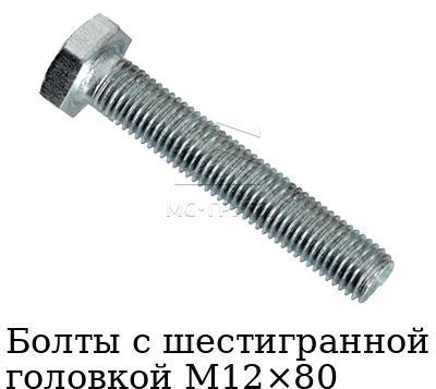 Болты с шестигранной головкой М12×80 с полной резьбой без покрытия, стандарт DIN 933, класс прочности 10.9, ГОСТ 7798-70, ГОСТ 7805-70
