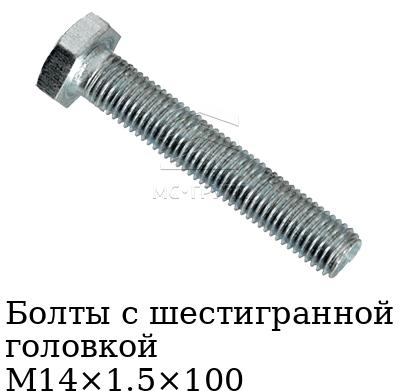 Болты с шестигранной головкой М14×1.5×100 с мелким шагом резьбы (hex), стандарт DIN 960, класс прочности 10.9
