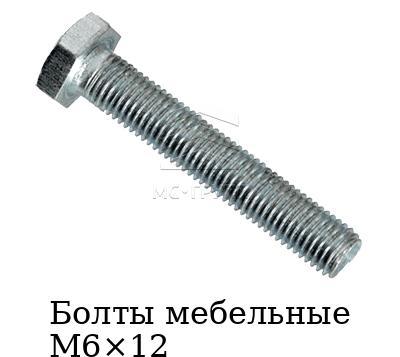 Болты мебельные М6×12 класс прочности 8.8, покрытие цинк