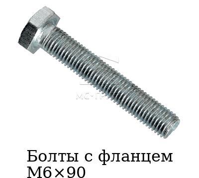 Болты с фланцем М6×90 оцинкованные с полной резьбой, стандарт DIN 933, класс прочности 4.8, ГОСТ 7798-70, ГОСТ 7805-70